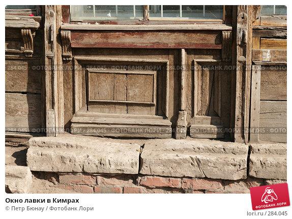 Окно лавки в Кимрах, фото № 284045, снято 1 мая 2008 г. (c) Петр Бюнау / Фотобанк Лори