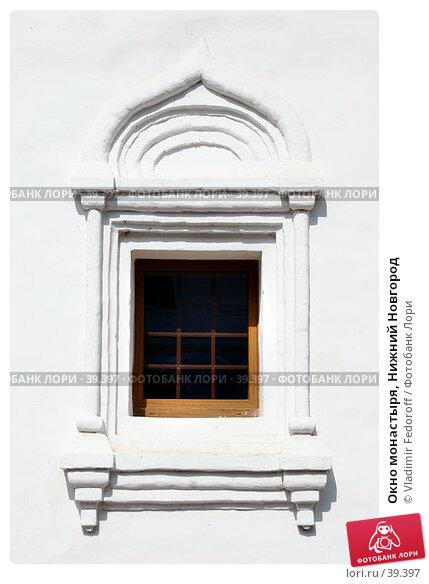 Окно монастыря, Нижний Новгород, фото № 39397, снято 14 августа 2006 г. (c) Vladimir Fedoroff / Фотобанк Лори
