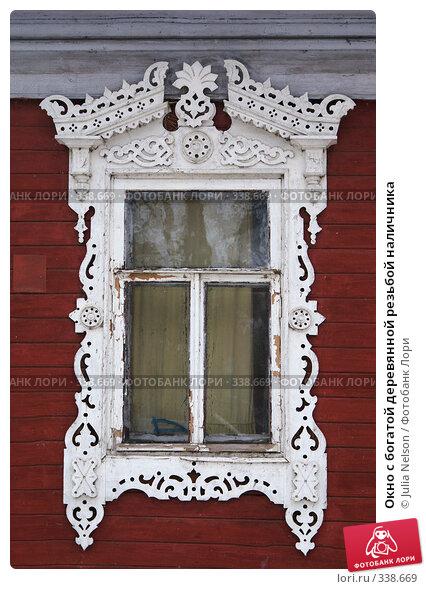 Купить «Окно с богатой деревянной резьбой наличника», фото № 338669, снято 25 февраля 2008 г. (c) Julia Nelson / Фотобанк Лори