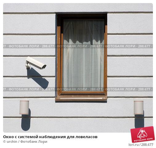 Купить «Окно с системой наблюдения для ловеласов», фото № 288677, снято 3 мая 2008 г. (c) urchin / Фотобанк Лори