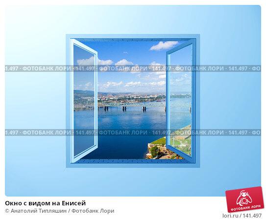 Окно с видом на Енисей, фото № 141497, снято 21 июля 2017 г. (c) Анатолий Типляшин / Фотобанк Лори