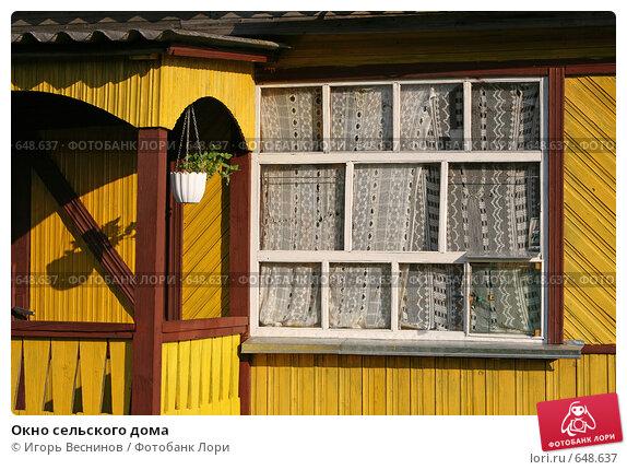 Купить «Окно сельского дома», фото № 648637, снято 7 сентября 2008 г. (c) Игорь Веснинов / Фотобанк Лори