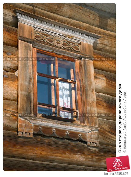 Окно старого деревенского дома, фото № 235697, снято 25 июня 2017 г. (c) Александр Fanfo / Фотобанк Лори