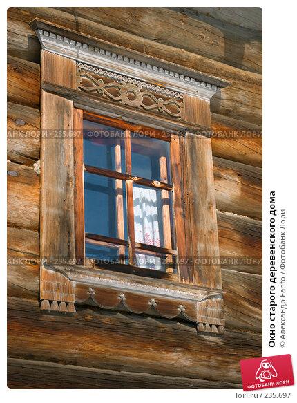 Купить «Окно старого деревенского дома», фото № 235697, снято 23 ноября 2017 г. (c) Александр Fanfo / Фотобанк Лори