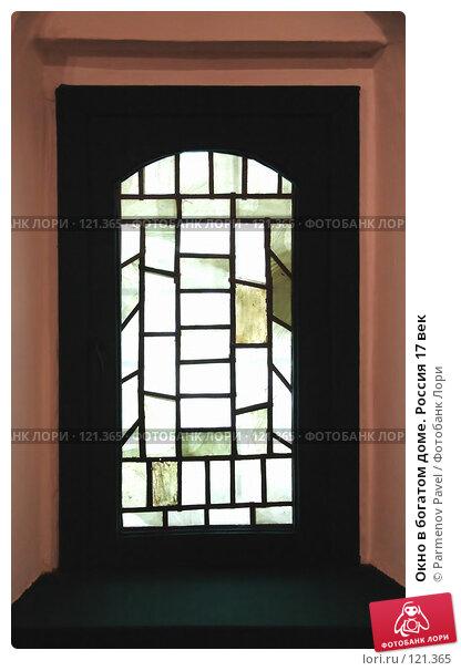 Окно в богатом доме. Россия 17 век, фото № 121365, снято 18 ноября 2007 г. (c) Parmenov Pavel / Фотобанк Лори