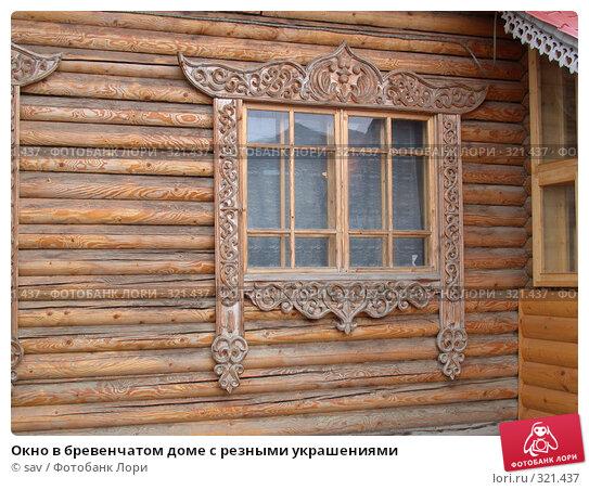 Окно в бревенчатом доме с резными украшениями, фото № 321437, снято 17 апреля 2005 г. (c) sav / Фотобанк Лори