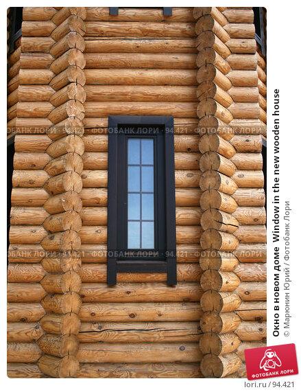 Окно в новом доме  Window in the new wooden house, фото № 94421, снято 3 июля 2007 г. (c) Марюнин Юрий / Фотобанк Лори