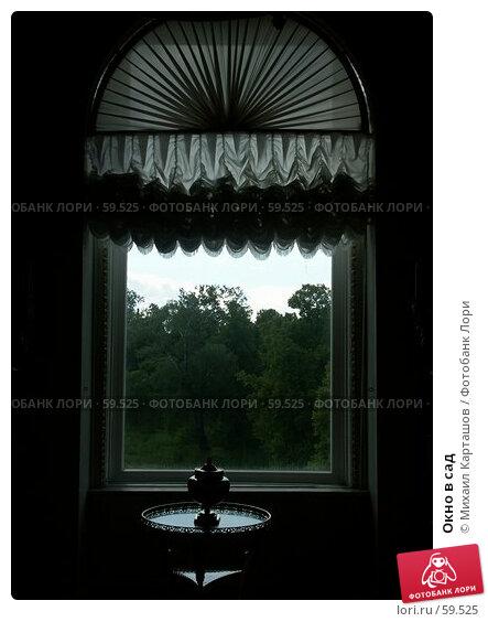 Окно в сад, эксклюзивное фото № 59525, снято 29 июня 2005 г. (c) Михаил Карташов / Фотобанк Лори