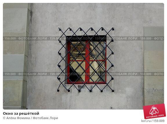 Окно за решёткой, фото № 159009, снято 4 марта 2007 г. (c) Алёна Фомина / Фотобанк Лори