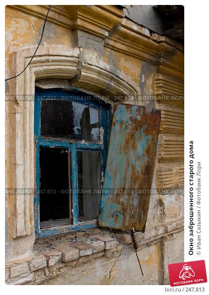 Окно заброшенного старого дома, фото № 247813, снято 9 марта 2008 г. (c) Иван Сазыкин / Фотобанк Лори