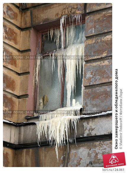Окно замерзшего и обледенелого дома, фото № 24061, снято 23 февраля 2007 г. (c) Vladimir Fedoroff / Фотобанк Лори