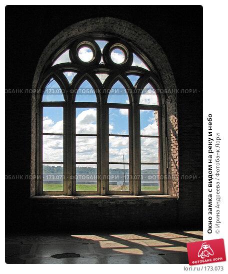 Окно замка с видом на реку и небо, фото № 173073, снято 9 августа 2007 г. (c) Ирина Андреева / Фотобанк Лори