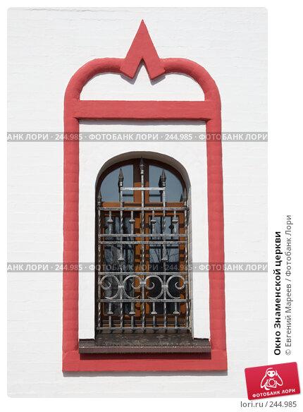 Окно Знаменской церкви, фото № 244985, снято 6 апреля 2008 г. (c) Евгений Мареев / Фотобанк Лори