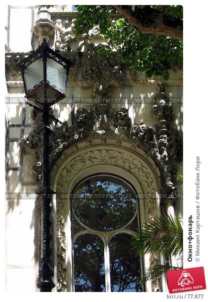 Купить «Окно+фонарь», эксклюзивное фото № 77877, снято 29 июля 2007 г. (c) Михаил Карташов / Фотобанк Лори