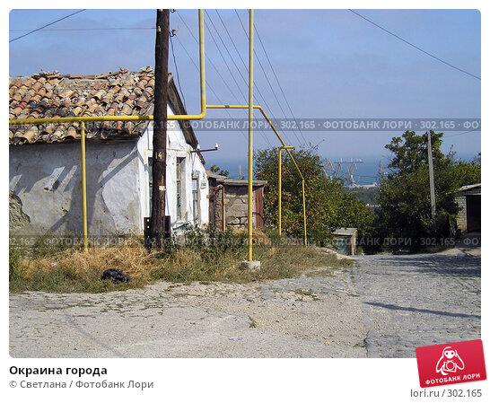 Купить «Окраина города», фото № 302165, снято 22 сентября 2007 г. (c) Светлана / Фотобанк Лори
