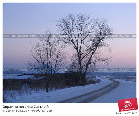 Окраина поселка Светлый, фото № 225657, снято 6 января 2006 г. (c) Сергей Ильков / Фотобанк Лори