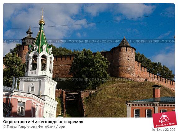 Окрестности Нижегородского кремля, фото № 22209, снято 22 июля 2006 г. (c) Павел Гаврилов / Фотобанк Лори