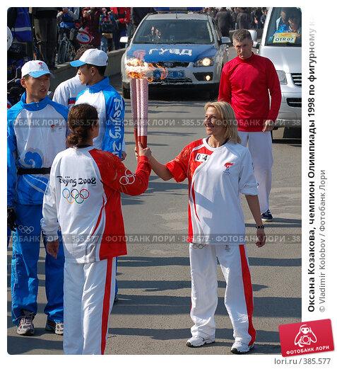 Оксана Козакова, чемпион Олимпиады 1998 по фигурному катанию (2008 год). Редакционное фото, фотограф Vladimir Kolobov / Фотобанк Лори