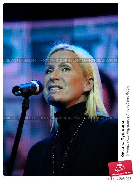 Оксана Пушкина, фото № 203093, снято 4 декабря 2007 г. (c) Александр Черемнов / Фотобанк Лори