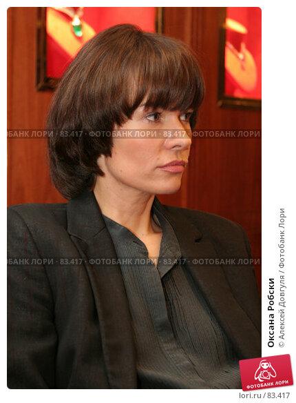 Оксана Робски, фото № 83417, снято 7 декабря 2006 г. (c) Алексей Довгуля / Фотобанк Лори