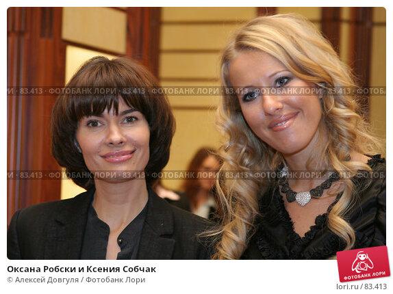 Оксана Робски и Ксения Собчак, фото № 83413, снято 7 декабря 2006 г. (c) Алексей Довгуля / Фотобанк Лори