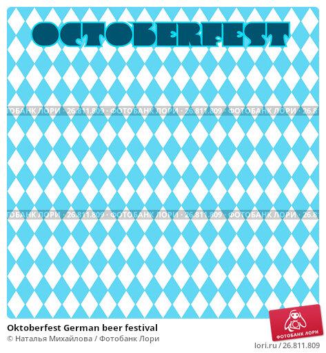 Купить «Oktoberfest German beer festival», иллюстрация № 26811809 (c) Наталья Михайлова / Фотобанк Лори