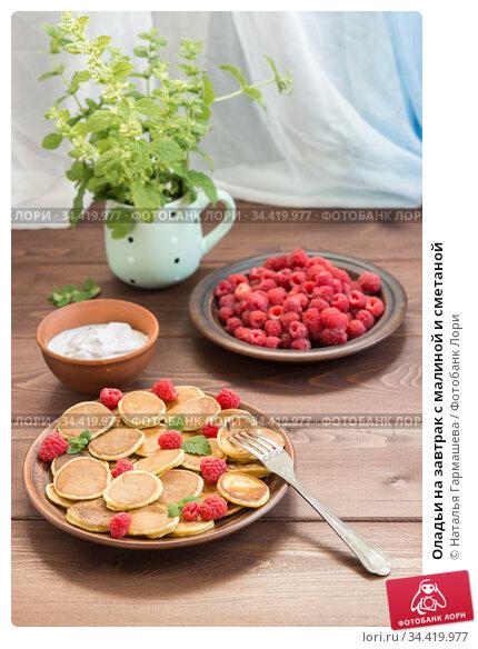 Оладьи на завтрак с малиной и сметаной. Стоковое фото, фотограф Наталья Гармашева / Фотобанк Лори