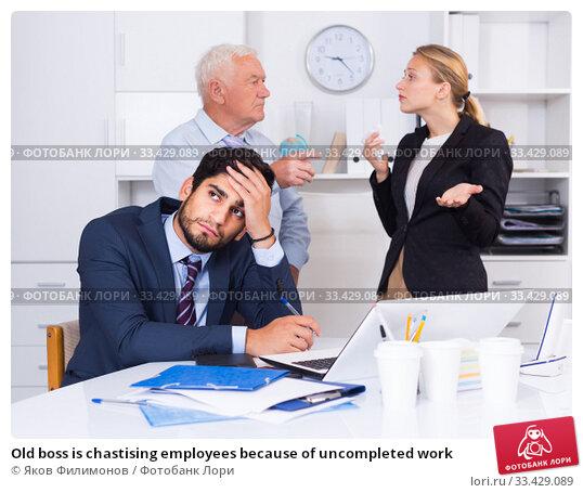 Купить «Old boss is chastising employees because of uncompleted work», фото № 33429089, снято 27 июня 2017 г. (c) Яков Филимонов / Фотобанк Лори