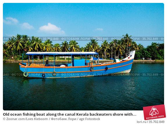Old ocean fishing boat along the canal Kerala backwaters shore with... Стоковое фото, фотограф Zoonar.com/Loes Kieboom / age Fotostock / Фотобанк Лори