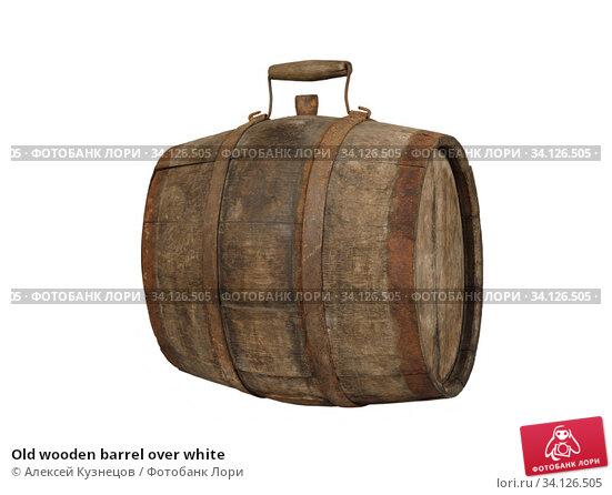 Купить «Old wooden barrel over white», фото № 34126505, снято 26 июня 2020 г. (c) Алексей Кузнецов / Фотобанк Лори