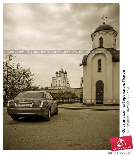 Купить «Ольгинская набережная. Псков», фото № 277165, снято 2 мая 2008 г. (c) Liseykina / Фотобанк Лори