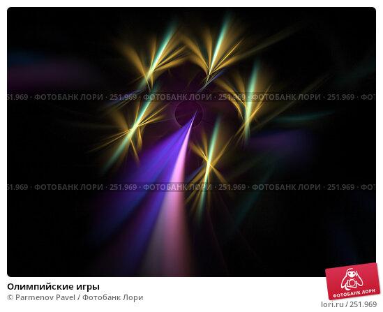 Купить «Олимпийские игры», иллюстрация № 251969 (c) Parmenov Pavel / Фотобанк Лори