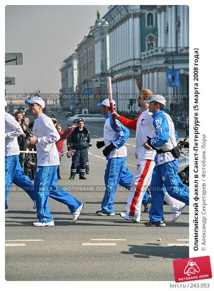 Олимпийский факел в Санкт-Петербурге (5 марта 2008 года), фото № 243053, снято 5 апреля 2008 г. (c) Александр Секретарев / Фотобанк Лори