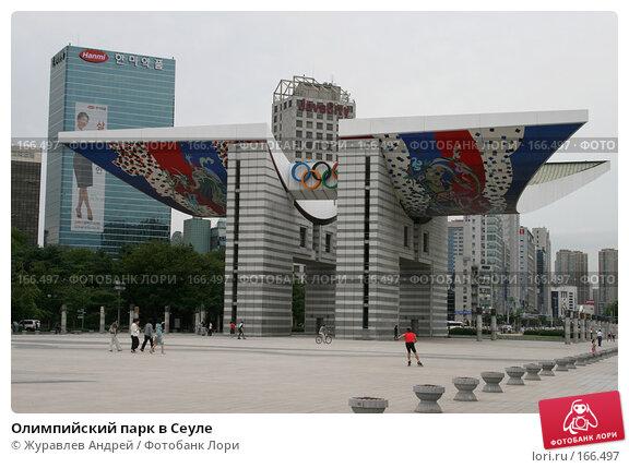 Олимпийский парк в Сеуле, эксклюзивное фото № 166497, снято 3 сентября 2007 г. (c) Журавлев Андрей / Фотобанк Лори