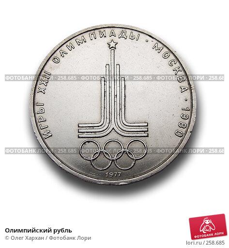 Олимпийский рубль, фото № 258685, снято 7 апреля 2008 г. (c) Олег Хархан / Фотобанк Лори