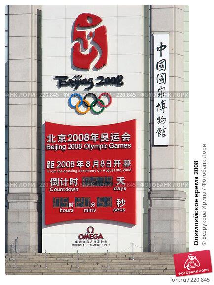 Олимпийское время 2008, эксклюзивное фото № 220845, снято 3 ноября 2007 г. (c) Безрукова Ирина / Фотобанк Лори