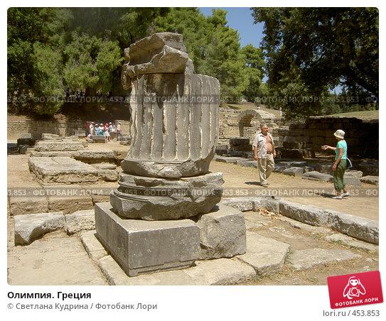 Купить «Олимпия. Греция», фото № 453853, снято 16 августа 2006 г. (c) Светлана Кудрина / Фотобанк Лори