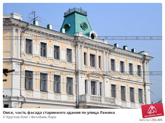 Омск, часть фасада старинного здания по улица Ленина, фото № 256405, снято 25 января 2006 г. (c) Круглов Олег / Фотобанк Лори