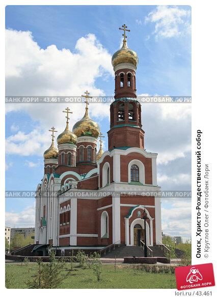 Омск, Христо-Рождественский собор, фото № 43461, снято 9 мая 2007 г. (c) Круглов Олег / Фотобанк Лори