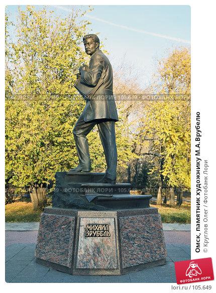 Купить «Омск, памятник художнику М.А.Врубелю», фото № 105649, снято 28 октября 2007 г. (c) Круглов Олег / Фотобанк Лори