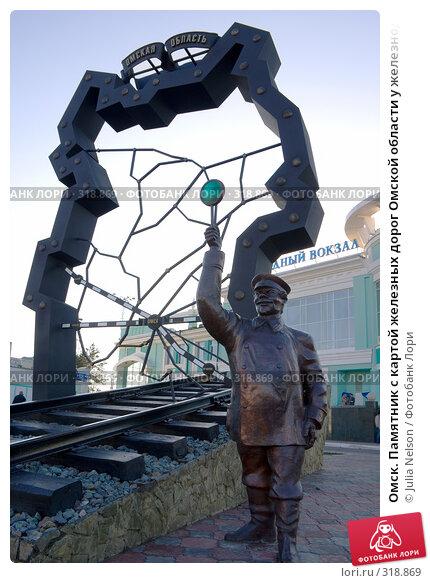 Омск. Памятник с картой железных дорог Омской области у железнодорожного вокзала, фото № 318869, снято 7 июня 2008 г. (c) Julia Nelson / Фотобанк Лори