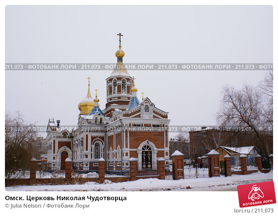 Омск. Церковь Николая Чудотворца, фото № 211073, снято 5 января 2008 г. (c) Julia Nelson / Фотобанк Лори