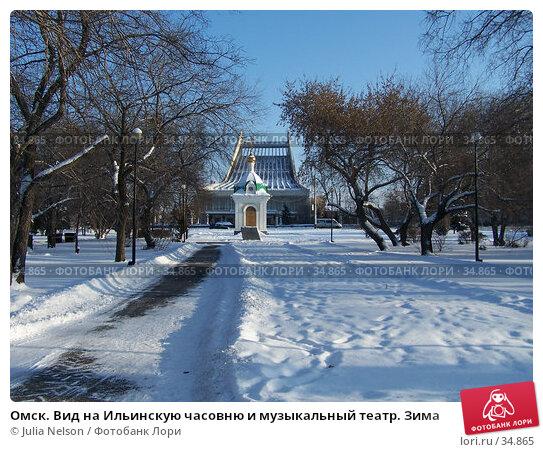 Омск. Вид на Ильинскую часовню и музыкальный театр. Зима, фото № 34865, снято 30 ноября 2004 г. (c) Julia Nelson / Фотобанк Лори