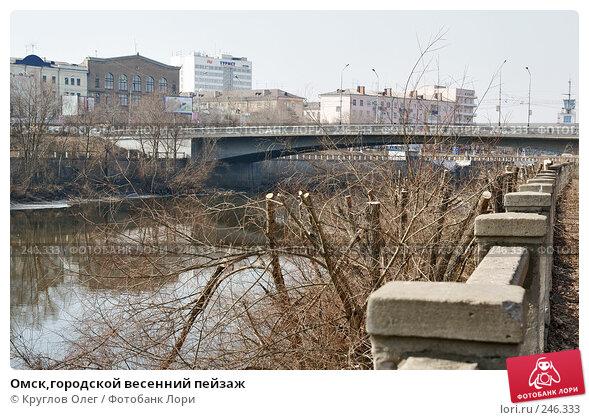 Омск,городской весенний пейзаж, фото № 246333, снято 4 апреля 2008 г. (c) Круглов Олег / Фотобанк Лори