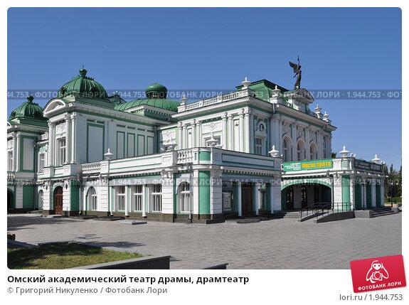 Омский академический театр драмы, драмтеатр (2010 год). Редакционное фото, фотограф Григорий Никуленко / Фотобанк Лори