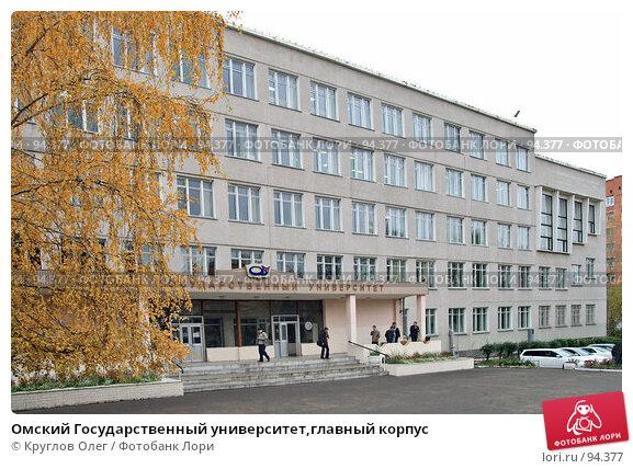 Омский Государственный университет,главный корпус, фото № 94377, снято 3 октября 2007 г. (c) Круглов Олег / Фотобанк Лори