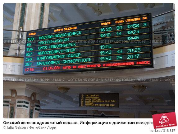 Омский железнодорожный вокзал. Информация о движении поездов, фото № 318817, снято 1 июня 2008 г. (c) Julia Nelson / Фотобанк Лори