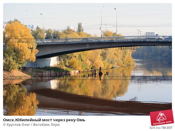 Омск.Юбилейный мост через реку Омь, фото № 98697, снято 6 октября 2007 г. (c) Круглов Олег / Фотобанк Лори