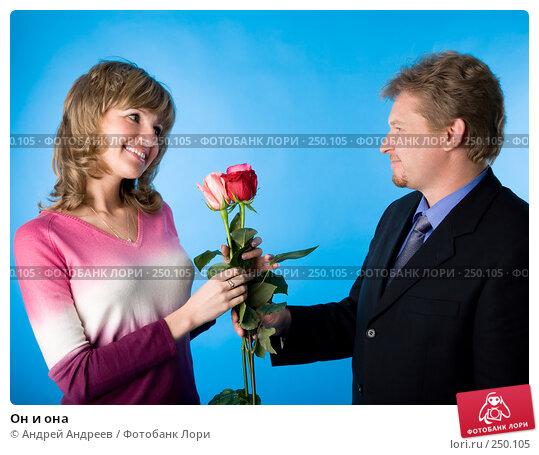 Он и она, фото № 250105, снято 26 мая 2007 г. (c) Андрей Андреев / Фотобанк Лори