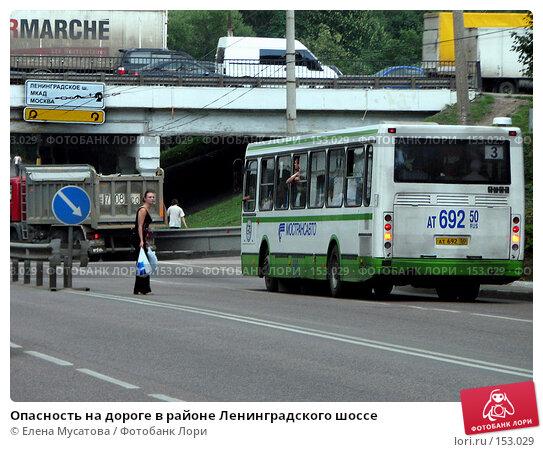 Опасность на дороге в районе Ленинградского шоссе, фото № 153029, снято 7 августа 2007 г. (c) Елена Мусатова / Фотобанк Лори